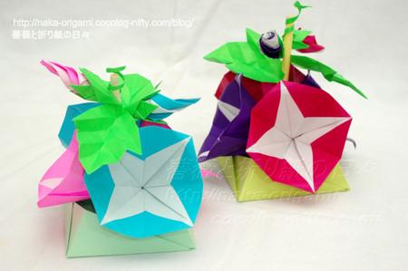 簡単 折り紙 折り紙 朝顔の折り方 : naka-origami.cocolog-nifty.com