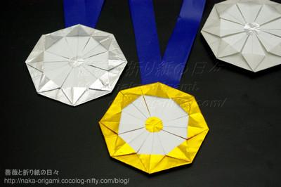簡単 折り紙 折り紙 メダル 簡単 : naka-origami.cocolog-nifty.com