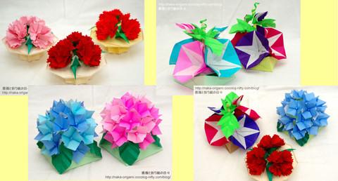 折り紙教室作品サンプル