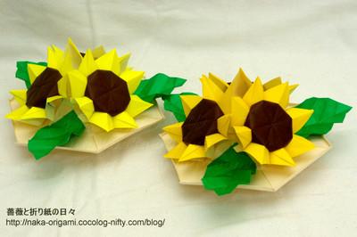 簡単 折り紙 折り紙 ひまわり 作り方 : naka-origami.cocolog-nifty.com