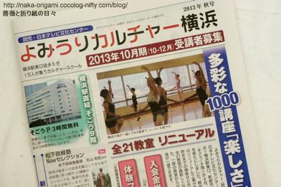 よみうりカルチャー横浜広告ビラ