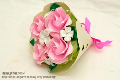 鶴の基本形から折るバラ(ねじり折りバードベースローズ)の花束アレンジ