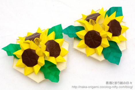 ハート 折り紙 折り紙 花 ひまわり : naka-origami.cocolog-nifty.com