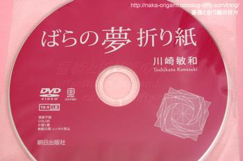 川崎敏和氏の新刊「ばらの夢折り紙」解説DVD