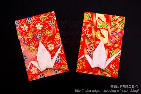 簡単 折り紙:折り紙 ぽち袋-naka-origami.cocolog-nifty.com