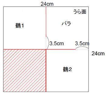 バラと鶴のつなぎ折り(用紙配置)