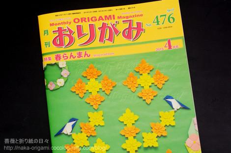 月刊「おりがみ」476号(2015年4月)
