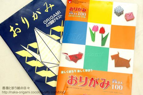 おりがみ(4か国語)テキスト100