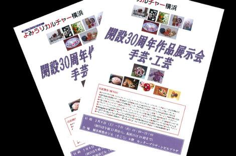 よみカル横浜開設30周年記念文化祭のご案内