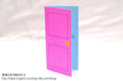 どこでもドア(どこにでも置けるドアっぽいヤツ)