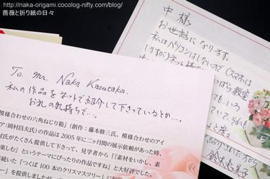 鈴木恵美子氏の書籍「季節の花と小物の折り紙」