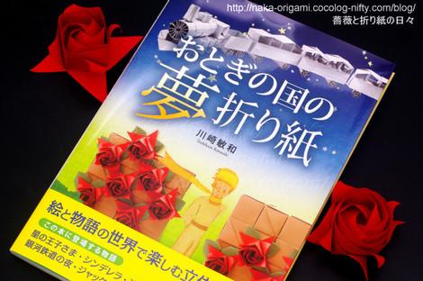 ハート 折り紙:ばらの夢折り紙-naka-origami.cocolog-nifty.com