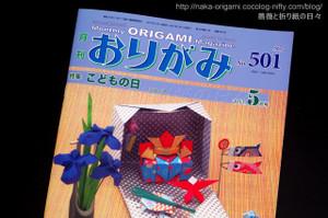 月刊「おりがみ」5月号( No.501)
