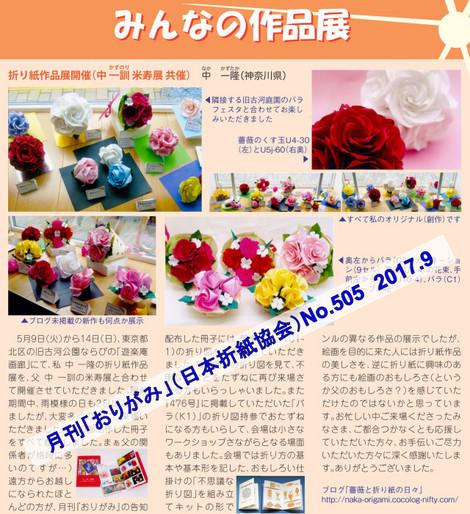 月刊「おりがみ」505号 みんなの作品展 掲載御礼