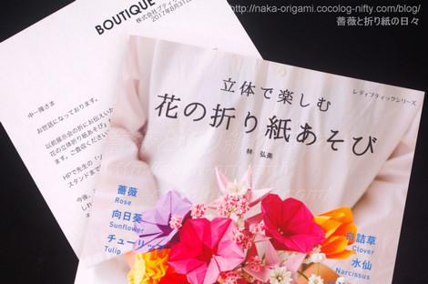 林弘美著「立体で楽しむ花の折り紙あそび」