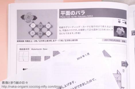 月刊「おりがみ」511号(2018年3月)に折り図掲載