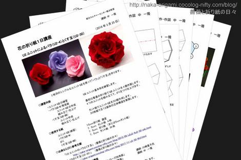 3/25「花の折り紙1日講座」配布資料