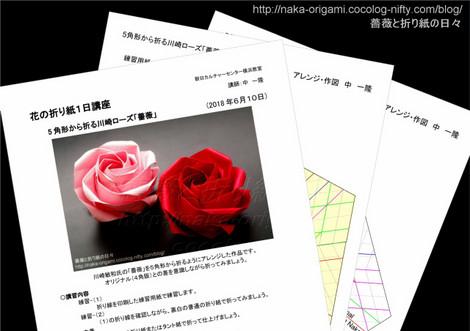 6/10花の折り紙一日講座
