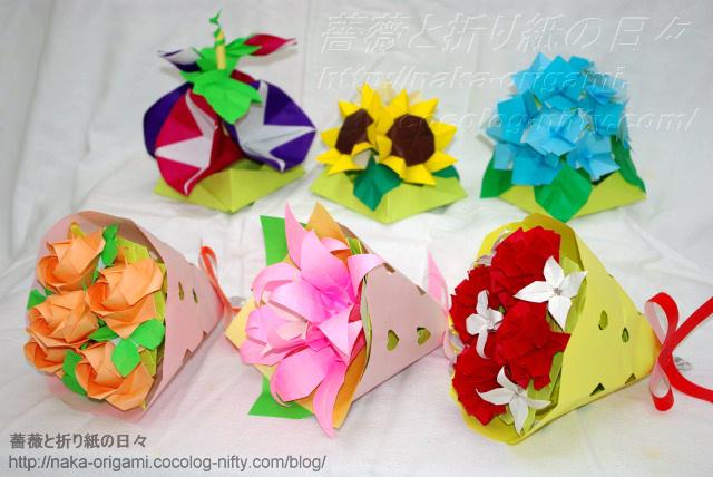 折り紙の 折り紙の花束 作り方 : naka-origami.cocolog-nifty.com