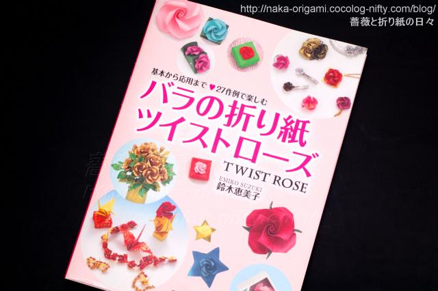 バラの折り紙 ツイストローズ(鈴木恵美子著)