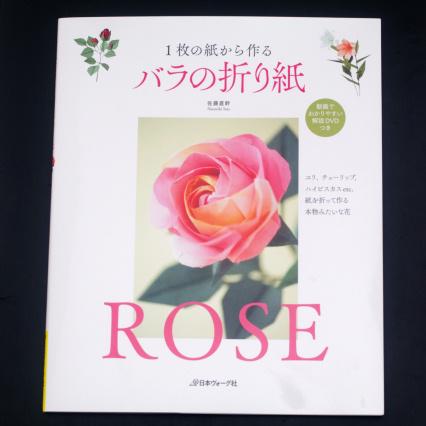 佐藤直幹氏の書籍「バラの折り紙」