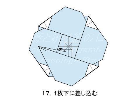 平面のバラ 創作:中 一隆 手順17