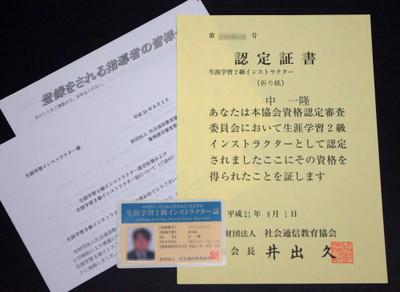 どうにか取れた生涯学習インストラクター認定証書
