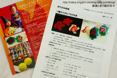 折り紙教室inラディソンホテル成田