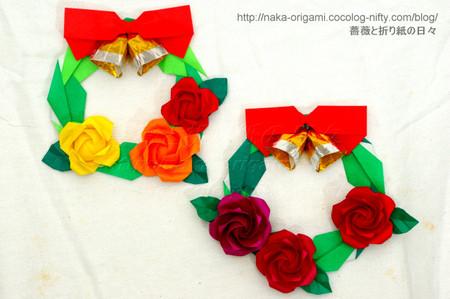 クリスマス 折り紙 折り紙 クリスマスリース : naka-origami.cocolog-nifty.com
