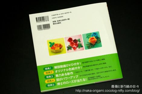 川崎敏和氏の新刊「ばらの夢折り紙」