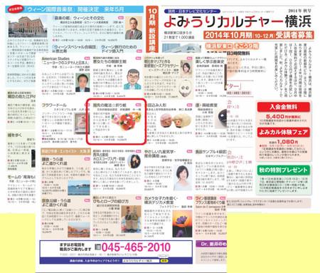 よみカル横浜広告(2014秋)