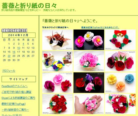 「薔薇と折り紙の日々」フロントページ