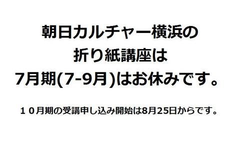朝日カルチャー横浜教室