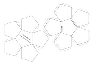 正12面体モデルの展開図