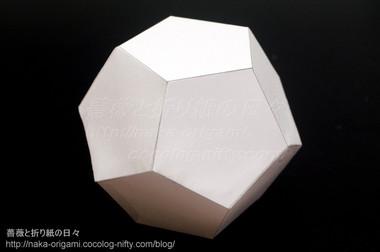 正12面体のモデル