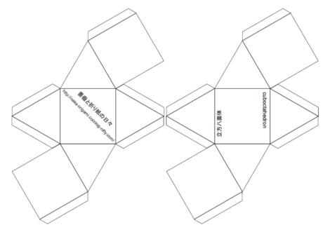 立方八面体のモデル展開図