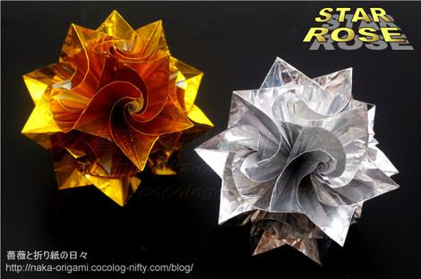 星のバラ玉(Star Rose)