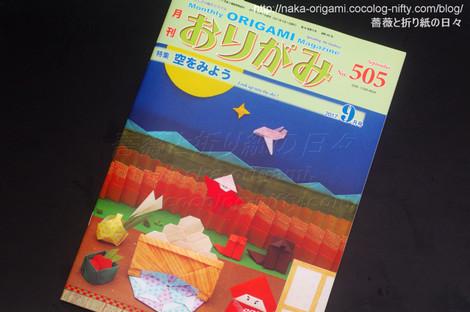 月刊「おりがみ」505号