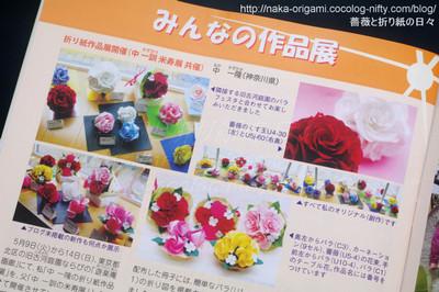 月刊「おりがみ」505号 みんなの作品展