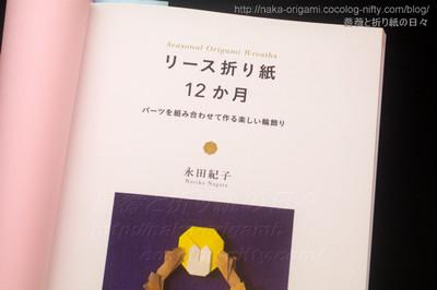 永田紀子氏の新刊「リース折り紙12か月」
