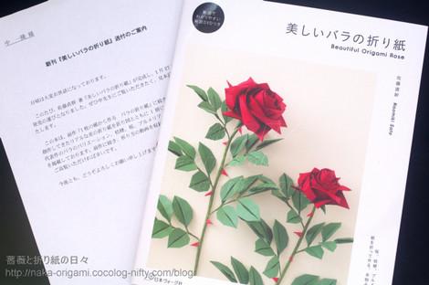 佐藤直幹氏の新刊「美しいバラの折り紙」