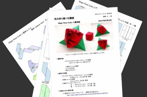 6月9日「マジックローズキューブ八重咲版」講習資料
