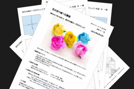 花の折り紙一日講座(8月4日)午前 講習資料