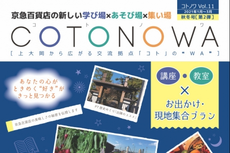京急COTONOWA会報誌