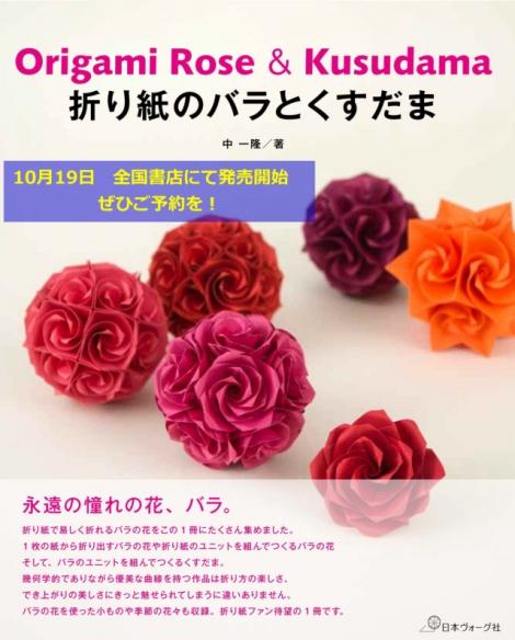 「折り紙のバラとくすだま」中 一隆著(日本ヴォーグ社 ISBN:9784529059138)
