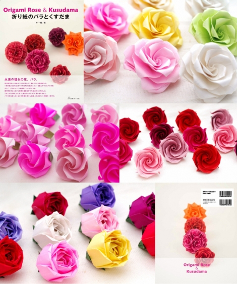 「折り紙のバラとくすだま」中 一隆 著 日本ヴォーグ社 ISBN:9784529059138