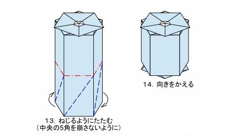 五角のキャンディーFig13-14 創作・作図:中 一隆