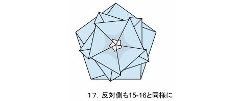 五角のキャンディーFig17 創作・作図:中 一隆