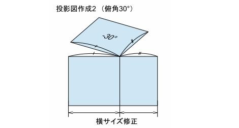 折り図のお絵描き ー3(立体図と投影)Fig8