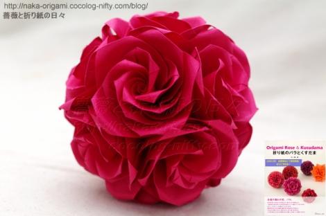 薔薇のくす玉(U4-30)創作:中一隆 「折り紙のバラとくすだま」日本ヴォーグ社 掲載作品